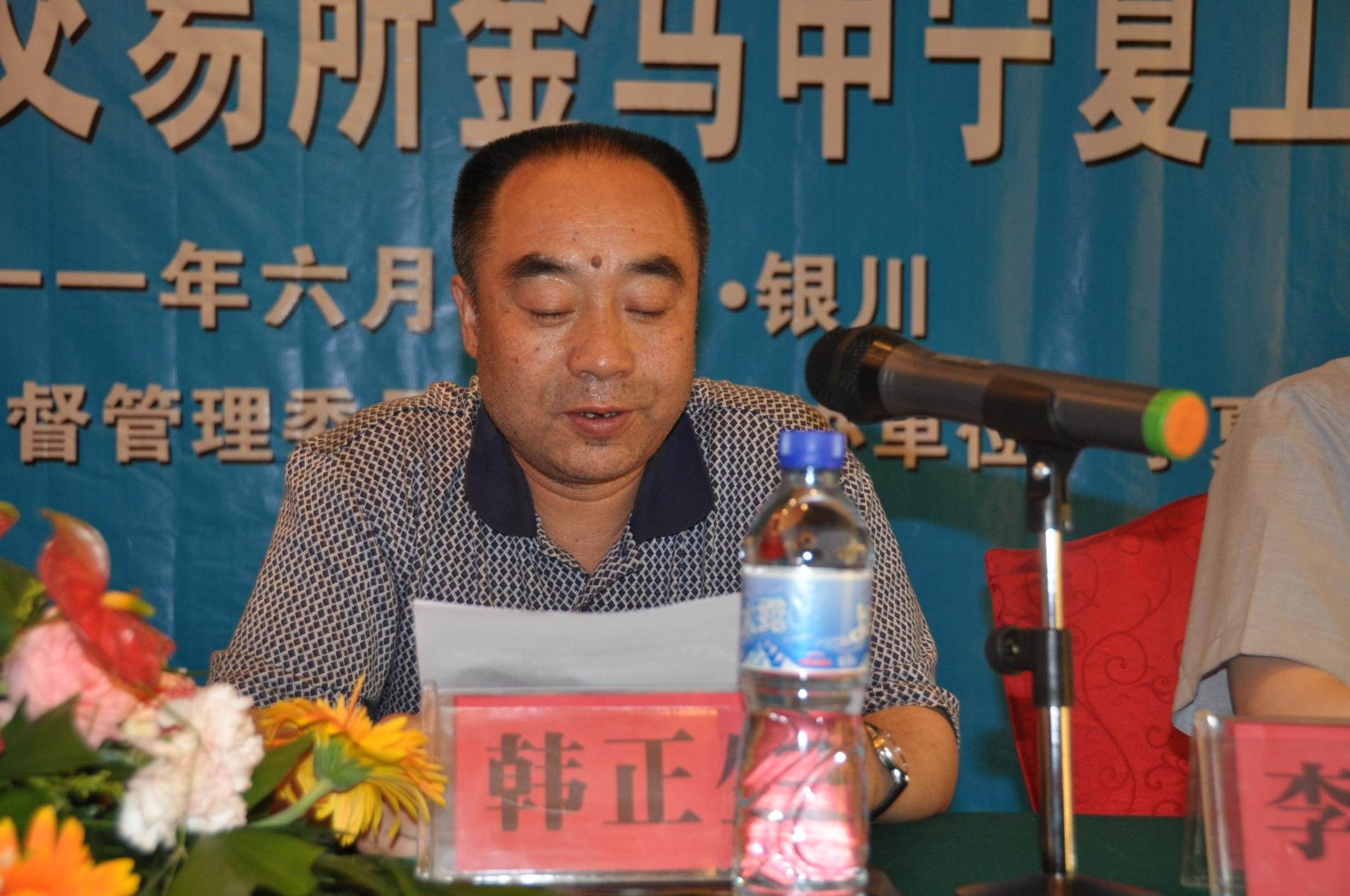 宁夏国资委副主任韩正生讲话话